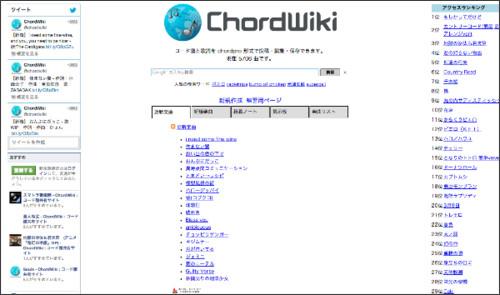 http://ja.chordwiki.org/