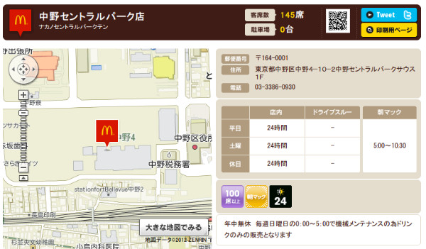 http://www.mcdonalds.co.jp/shop/map/map.php?strcode=13935