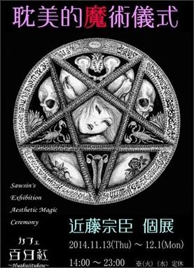 http://medamadou.egoism.jp/hyakujitukou/
