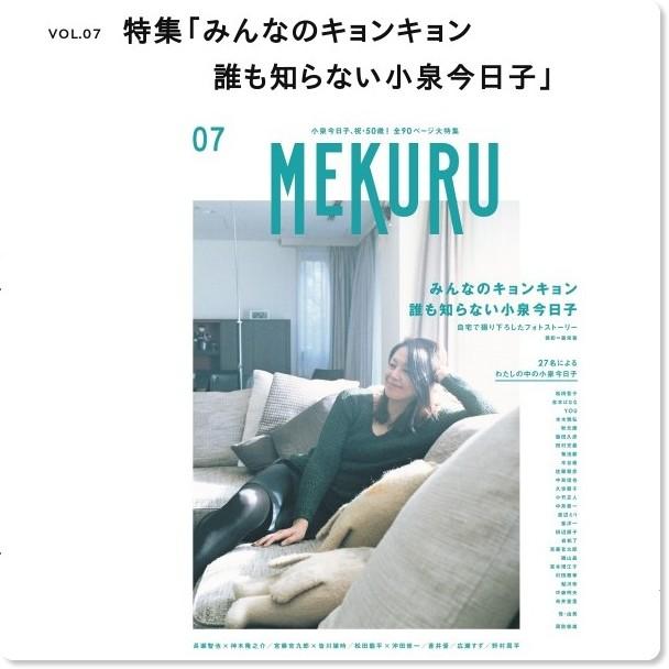 ギャンビット MEKURU 『MEKURU』VOL.07
