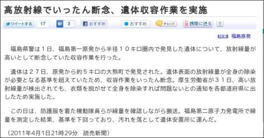 http://www.yomiuri.co.jp/national/news/20110401-OYT1T00778.htm?from=navr