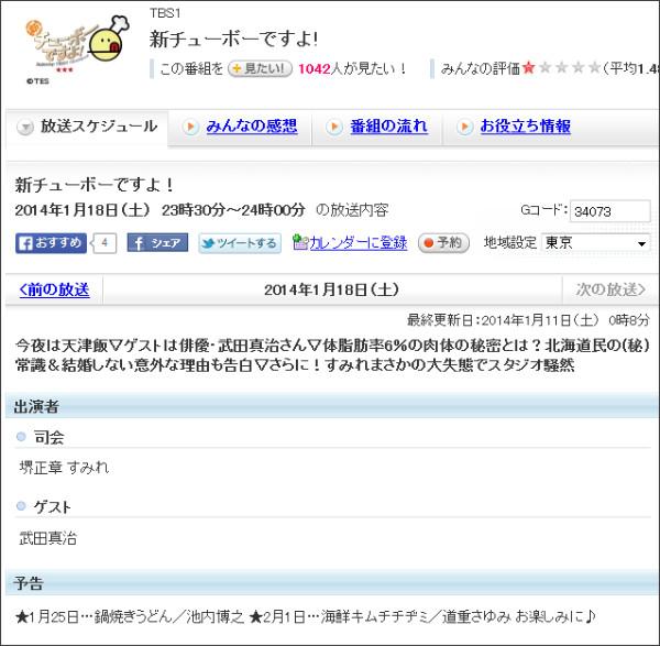 http://tv.yahoo.co.jp/program/82262213/