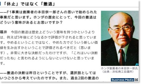 http://bizmakoto.jp/makoto/articles/0812/06/news004_3.html