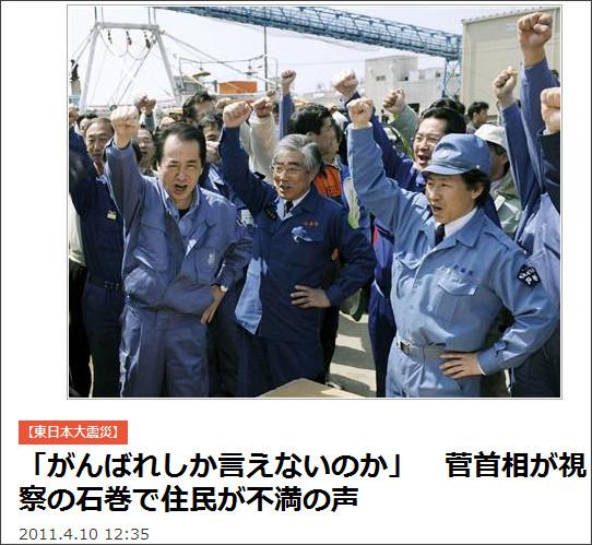 http://sankei.jp.msn.com/affairs/photos/110410/dst11041012430029-p2.htm