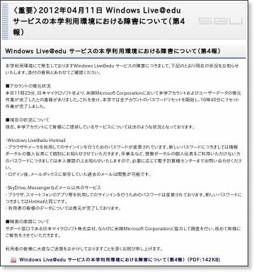 http://www.sgu.ac.jp/news/j09tjo000007klf8.html