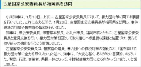 http://www.pref.fukuoka.lg.jp/a02/iintyousisatsu130123.html