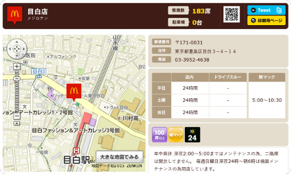 http://www.mcdonalds.co.jp/shop/map/map.php?strcode=13095