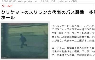 http://www.cnn.co.jp/world/CNN200903030010.html