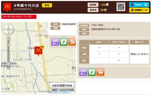 http://www.mcdonalds.co.jp/shop/map/map.php?strcode=26585