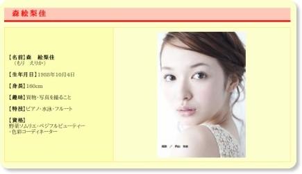 http://kirinpro.co.jp/cmspro/morierika