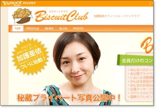 http://biscuitclub.fc.yahoo.co.jp/