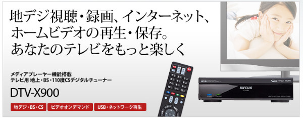 http://buffalo.jp/product/multimedia/chideji/tv-tuner/dtv-x900/#feature-5