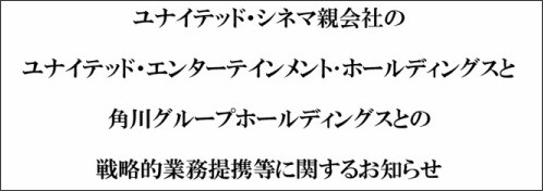 http://www.unitedcinemas.jp/about_company/press/pdf/2013_0228.pdf