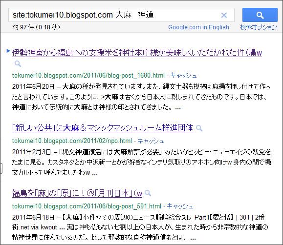 http://www.google.co.jp/search?hl=ja&safe=off&biw=1145&bih=939&q=site%3Atokumei10.blogspot.com+&btnG=%E6%A4%9C%E7%B4%A2&aq=f&aqi=&aql=&oq=#sclient=psy&hl=ja&safe=off&source=hp&q=site:tokumei10.blogspot.com+%E5%A4%A7%E9%BA%BB%E3%80%80%E7%A5%9E%E9%81%93&aq=f&aqi=&aql=&oq=&pbx=1&bav=on.2,or.r_gc.r_pw.&fp=a9c59534a24b391b&biw=1010&bih=797
