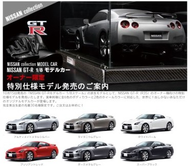 http://shop.nissan.co.jp/shop/e/e08111101/