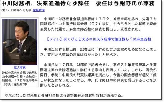 http://headlines.yahoo.co.jp/hl?a=20090217-00000598-san-pol