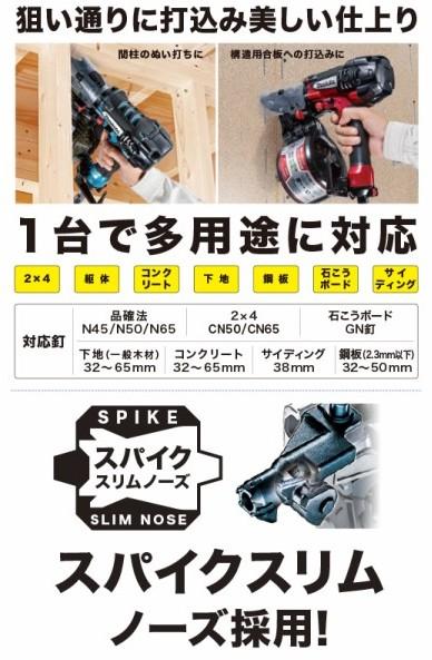 http://www.makita.co.jp/product/ea_kougu_series/an635h_an634h/an635h_an634h.html