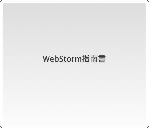 http://azu.github.com/slide/webstorm/webstorm.html#slide1