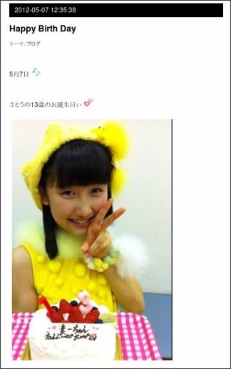 http://ameblo.jp/nigaki-risa/entry-11243976478.html