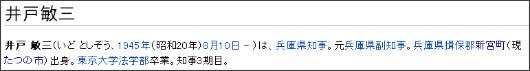 http://ja.wikipedia.org/wiki/%E4%BA%95%E6%88%B8%E6%95%8F%E4%B8%89