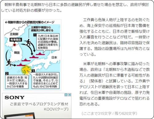 http://www.yomiuri.co.jp/politics/20171115-OYT1T50138.html