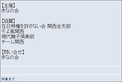 http://www.zaitokukai.info/modules/piCal/index.php?action=View&event_id=0000000753