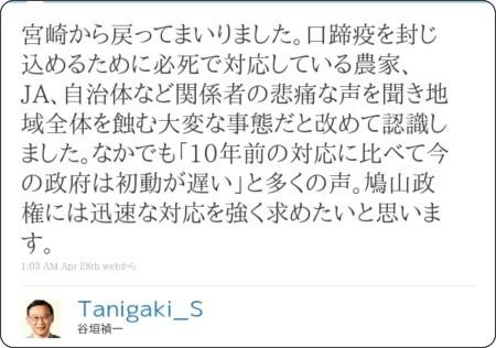 http://twitter.com/Tanigaki_S/status/12994677142