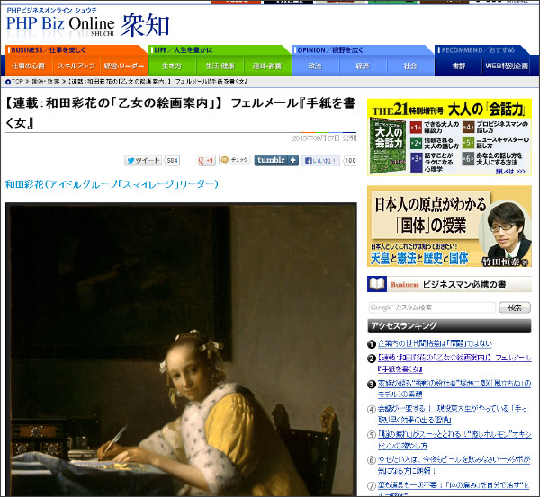 http://shuchi.php.co.jp/article/1615