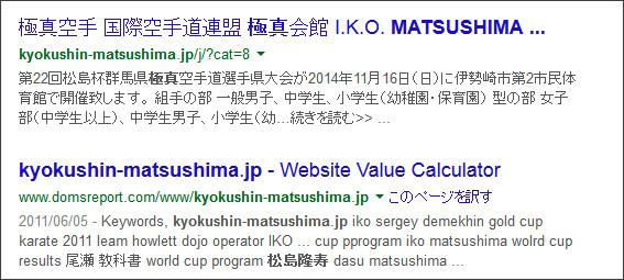 https://www.google.co.jp/#q=KYOKUSHIN-MATSUSHIMA.JP%E3%80%80%E6%9D%BE%E5%B3%B6%E9%9A%86%E5%AF%BF