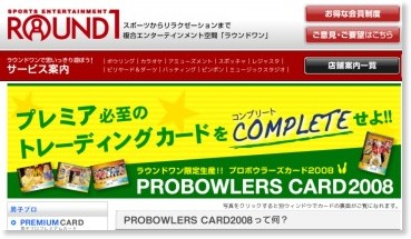 http://www.round1.co.jp/probowlerscard/2008/