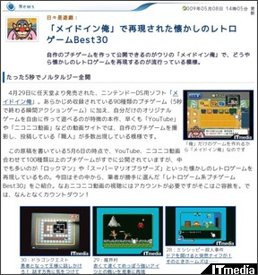 http://plusd.itmedia.co.jp/games/articles/0905/08/news045.html