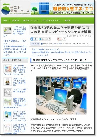 http://www.energy-saving-news.jp/news_xMQ3Z7utA.html