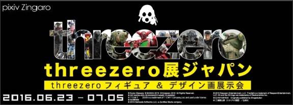 http://pixiv-zingaro.jp/exhibition/threezero