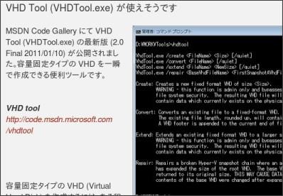 http://yamanxworld.blogspot.jp/2011/02/vhd-tool-vhdtoolexe.html