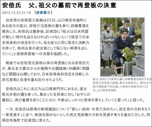http://sankei.jp.msn.com/politics/news/121222/stt12122221230013-n1.htm