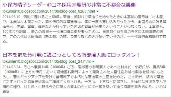 https://www.google.co.jp/search?ei=eFalWpDpDcL00wLor5eACA&q=site%3A%2F%2Ftokumei10.blogspot.com+%E9%B4%BB%E6%B1%A0%E5%96%84%E5%8F%B3%E8%A1%9B%E9%96%80&oq=site%3A%2F%2Ftokumei10.blogspot.com+%E9%B4%BB%E6%B1%A0%E5%96%84%E5%8F%B3%E8%A1%9B%E9%96%80&gs_l=psy-ab.3...2327.4118.0.5281.2.2.0.0.0.0.130.258.0j2.2.0....0...1c.2.64.psy-ab..0.0.0....0.LgTVnQ9KFZ0