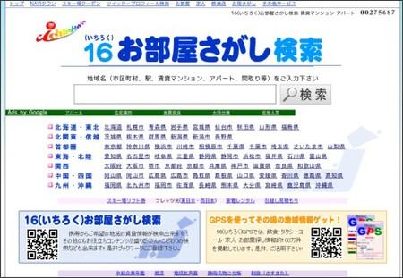 http://www.cttw16.jp/search/