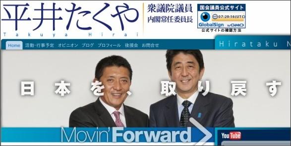 http://www.hirataku.com/