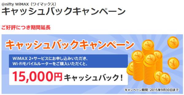 http://setsuzoku.nifty.com/wimax/cam/cashback.htm