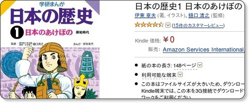http://www.amazon.co.jp/381/dp/B009DYLH0Q/ref=sr_1_1?s=digital-text&ie=UTF8&qid=1435673577&sr=1-1&keywords=%E6%97%A5%E6%9C%AC%E3%81%AE%E6%AD%B4%E5%8F%B2