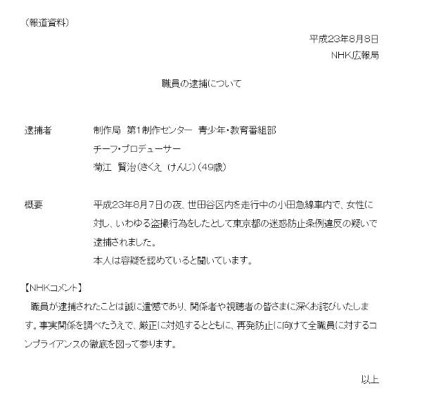 http://www.nhk.or.jp/pr/keiei/otherpress/110808.html