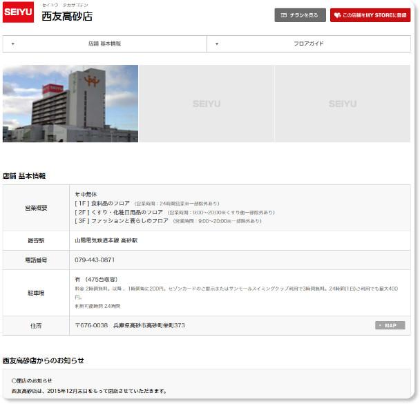 http://www.seiyu.co.jp/shop/%E8%A5%BF%E5%8F%8B%E9%AB%98%E7%A0%82%E5%BA%97