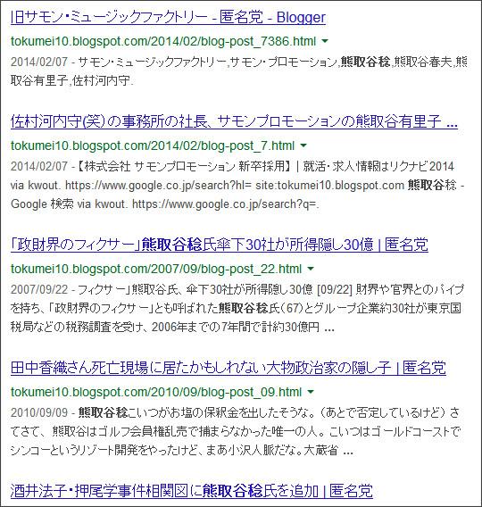 https://www.google.co.jp/search?hl=ja&safe=off&biw=1145&bih=939&q=site%3Atokumei10.blogspot.com+&btnG=%E6%A4%9C%E7%B4%A2&aq=f&aqi=&aql=&oq=#hl=ja&q=site:tokumei10.blogspot.com+%E7%86%8A%E5%8F%96%E8%B0%B7%E7%A8%94&safe=off