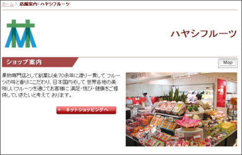 http://www.tokyu-dept.co.jp/norengai/shop/hayashifruits/index.html