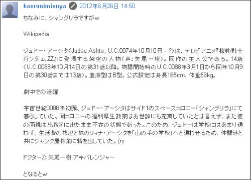 http://torikagononakanotori.blogspot.jp/2012/06/1.html