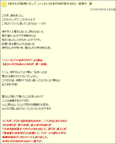 http://blog.goo.ne.jp/tadashiechizen/e/0a1ae02cc8716ab0827fe8a3d3a7d1a5