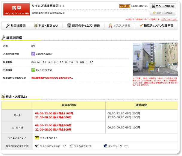 http://times-info.net/map/parkdetails/BUK0021374.html