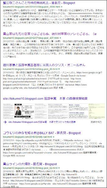 https://www.google.co.jp/search?ei=Ryi5WqDhE8HQjAP5uJC4AQ&q=site%3A%2F%2Ftokumei10.blogspot.com+%E6%9C%8D%E9%83%A8%E5%8D%8A%E8%94%B5%E3%80%80%E6%9C%AC%E5%AE%B6&oq=site%3A%2F%2Ftokumei10.blogspot.com+%E6%9C%8D%E9%83%A8%E5%8D%8A%E8%94%B5%E3%80%80%E6%9C%AC%E5%AE%B6&gs_l=psy-ab.3...4864.19506.0.19766.53.40.13.0.0.0.152.4138.0j36.36.0....0...1c.1j4.64.psy-ab..4.2.267...0j33i21k1.0.tnRc2ZInjNQ