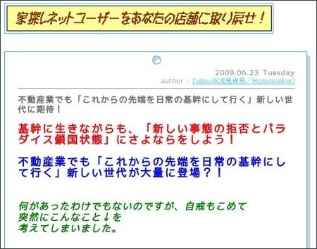 http://fudou3.jugem.cc/?eid=6593