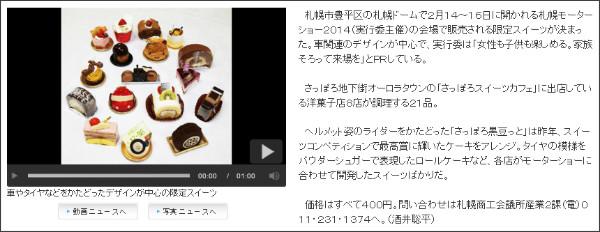 http://www.hokkaido-np.co.jp/news/sapporo/517786.html